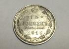 Монета 15 копеек Серебро 1915 (ВС) XF