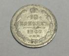Монета 10 копеек Серебро 1906 (СПБ ЭБ) VF