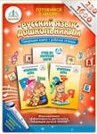 Русский язык дошкольникам, книги для говорящей ручки, 2 книги и тетрадь, Готовимся к школе (Знаток)